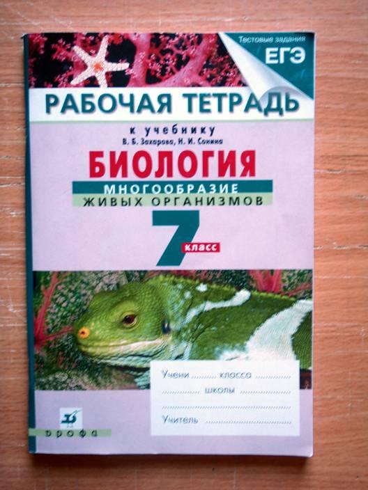 Печатная тетрадь по биологии 7 класс онлайн