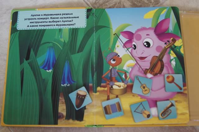 Иллюстрация 1 из 4 для Пёстрый мир. Лунтик и его друзья. Книжка с магнитами | Лабиринт - книги. Источник: Демина  Елена Викторовна