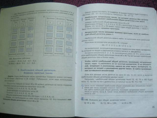 учебник по математике виленкин жохов чесноков шварцбурд решебник