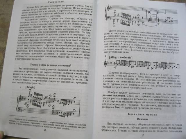 4 класс решебник музыкальная литература