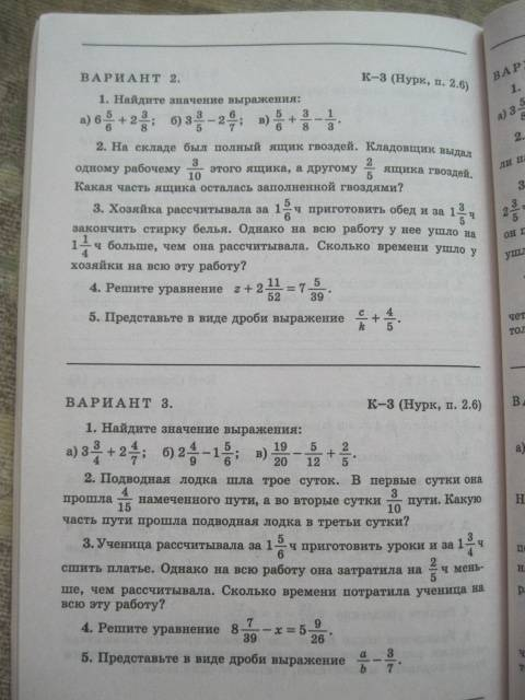 из для Математика Дидактические материалы класс  Девятнадцатая иллюстрация к книге Математика Дидактические материалы 6 класс Чесноков Нешков