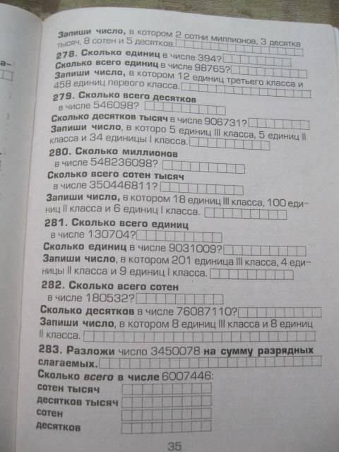 ответы 5 класс гдз математика шклярова