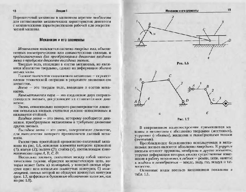 И механизмов решебники теория машин