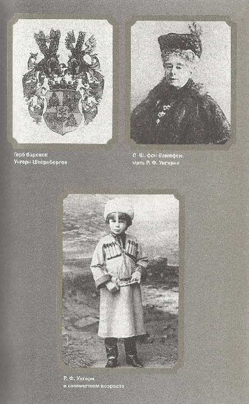 Иллюстрация 1 из 11 для Барон Унгерн. Черный всадник - Борис Соколов | Лабиринт - книги. Источник: Betty