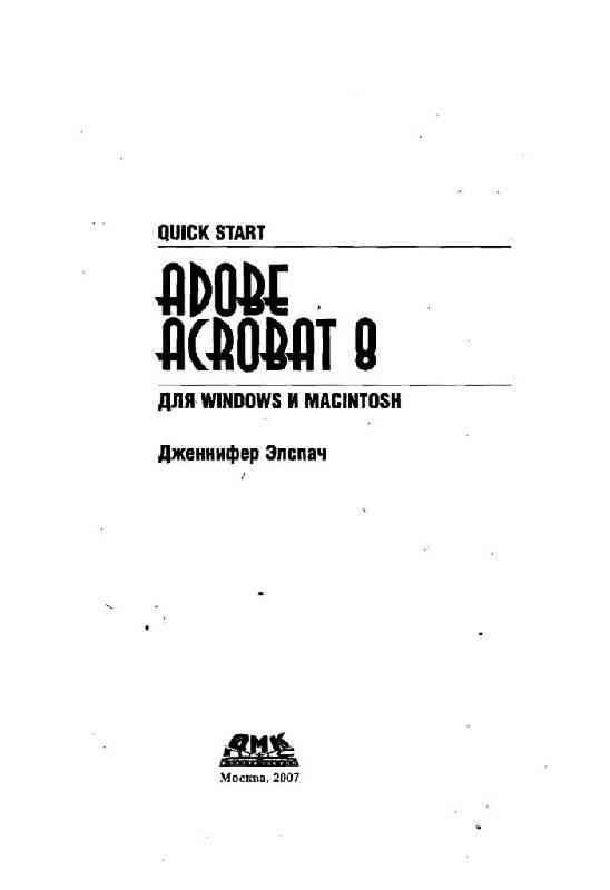 Иллюстрация 1 из 14 для Adobe Acrobat 8 для Windows и Macintosh - Дженнифер Элспач   Лабиринт - книги. Источник: Юта