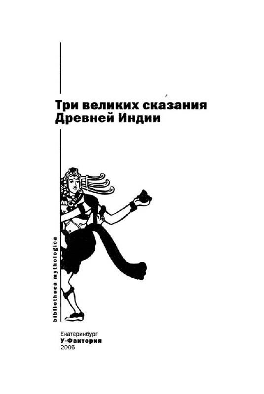 Иллюстрация 1 из 15 для Три великих сказания Древней Индии - В. Харитонов | Лабиринт - книги. Источник: Юта