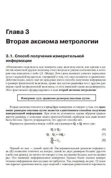 200500.62 метрология стандартизация и сертификация оценка системы менеджмента качества исо ту 16949