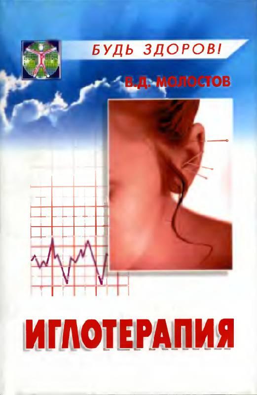 Иллюстрация 1 из 12 для Иглотерапия: Практическое пособие по энергетическому лечению болезней - Валерий Молостов | Лабиринт - книги. Источник: Рыженький
