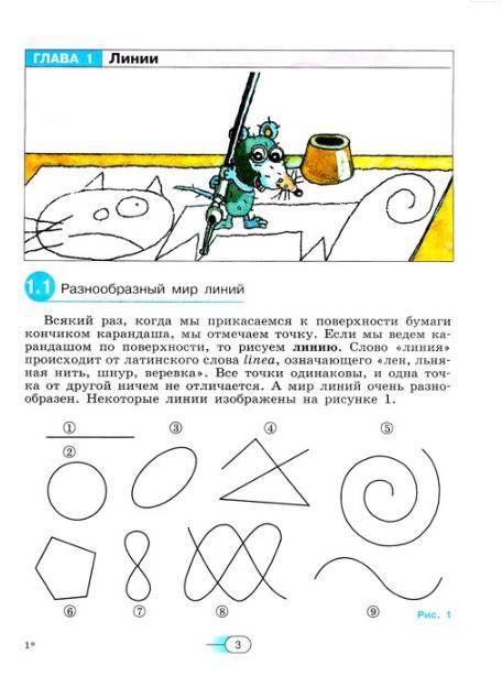 Иллюстрация 1 из 6 для Математика. 5 класс. Учебник. ФГОС - Дорофеев, Шарыгин, Суворова   Лабиринт - книги. Источник: Nadezhda_S