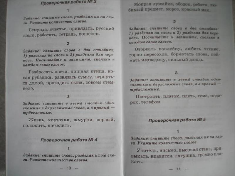 контрольным и проверочным гдз русскому по класс по аксенова 8 работам