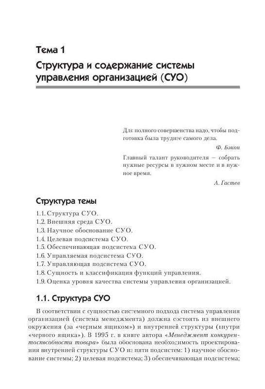 Иллюстрация 1 из 6 для Производственный менеджмент - Раис Фатхутдинов | Лабиринт - книги. Источник: knigoved