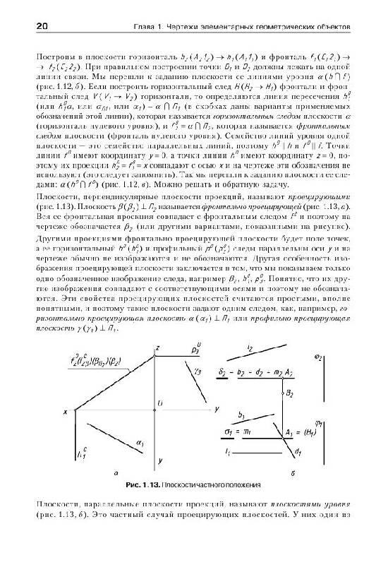 Иллюстрация 1 из 11 для Сборник задач по начертательной геометрии - Устюжанина, Королев | Лабиринт - книги. Источник: knigoved
