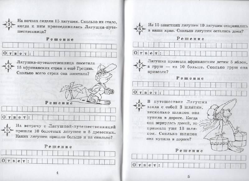 Иллюстрация 1 из 3 для Лягушка-путешественница. Задачи на 1 действие в пределах 20. 1 класс - Марк Беденко | Лабиринт - книги. Источник: Элла