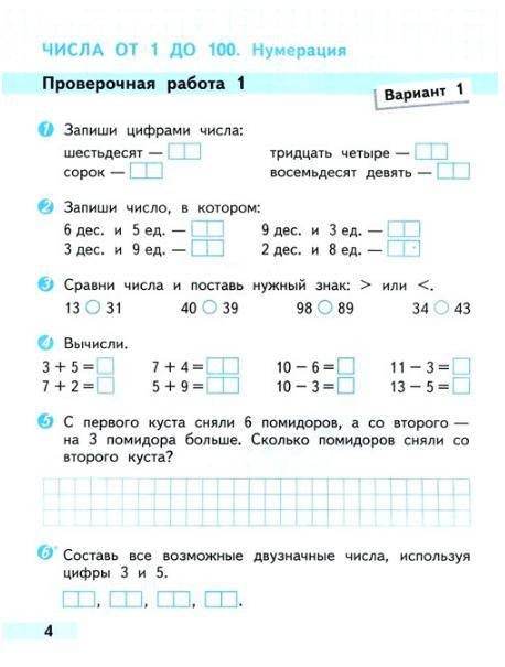 из для Проверочные работы к учебнику Математика класс  Иллюстрация 2 из 9 для Проверочные работы к учебнику Математика 2 класс ФГОС Светлана Волкова Лабиринт