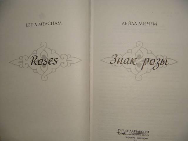 Знак розы мичем лейла