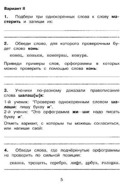 этом контрольная работа по русскому языку 3 класс отопления однотрубная