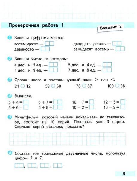 Проверочные работы к учебнику quot Математика класс quot  все