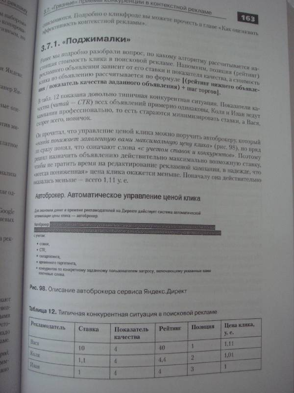 Контекстная реклама а бабаева а иванова