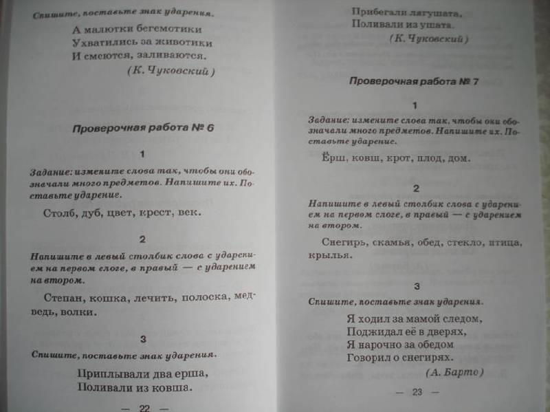 По 7 языку класс контрольные работы русскому решебник