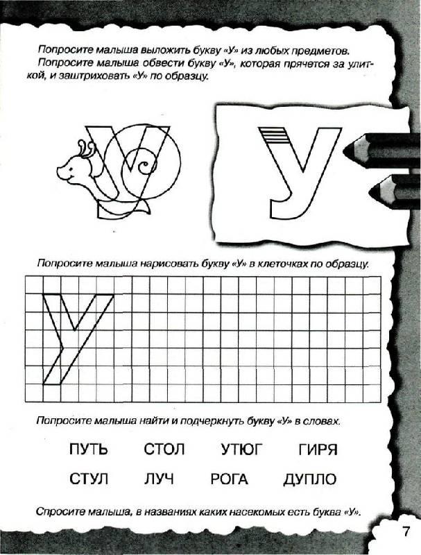 И логопед буквой знакомство с
