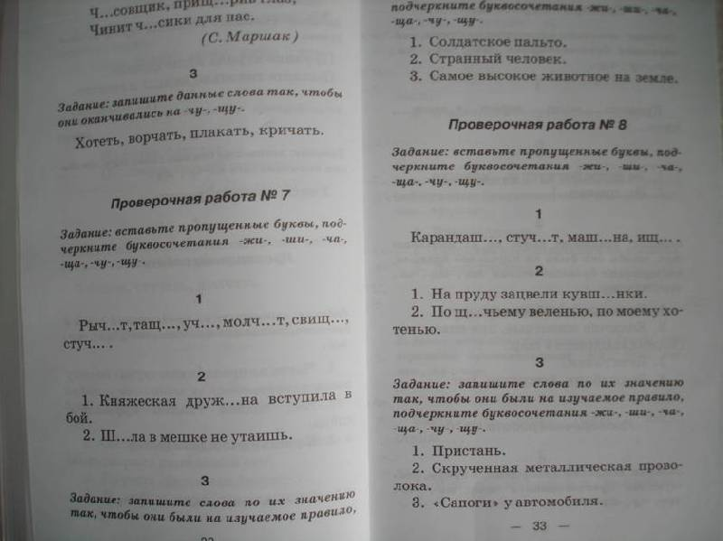 русскому по гдз класс контрольные языку 7