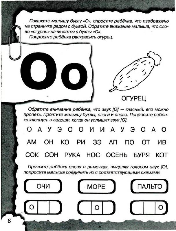 логопед знакомство с буквой и
