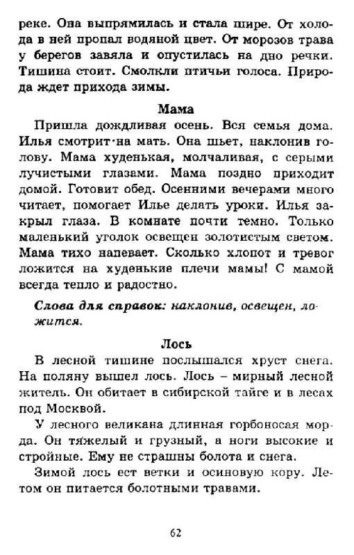 Изложения по русскому языку для 10 класса