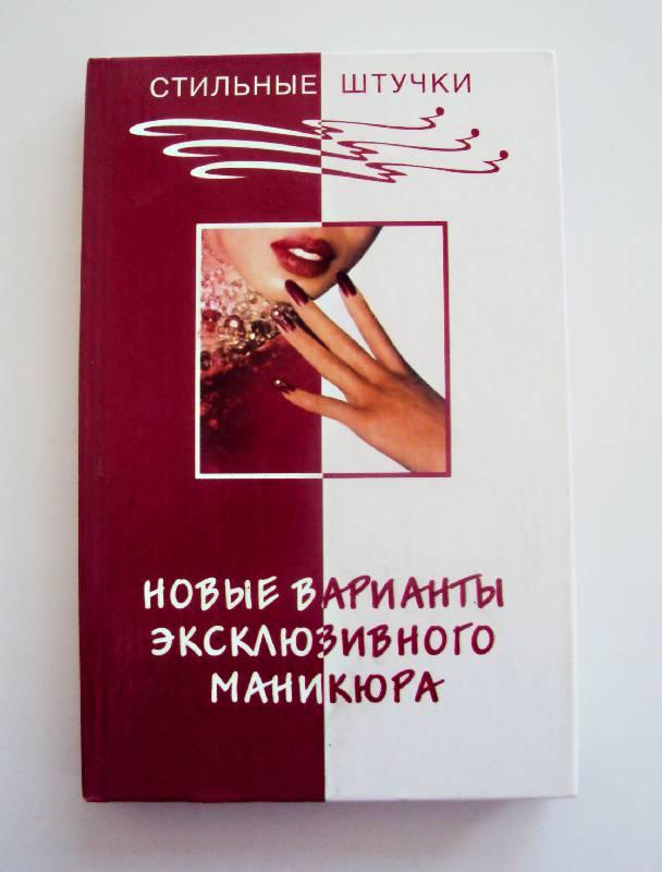 Иллюстрация 1 из 12 для Новые варианты эксклюзивного маникюра - Букин, Петрова | Лабиринт - книги. Источник: Seltener