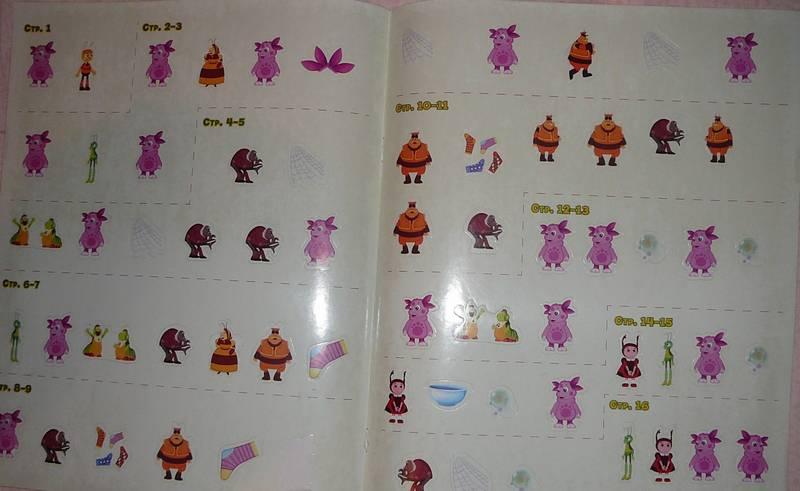 Иллюстрация 1 из 12 для Лунтик и его друзья. Мыльные пузыри. Сказка с наклейками | Лабиринт - книги. Источник: Анна Ванна