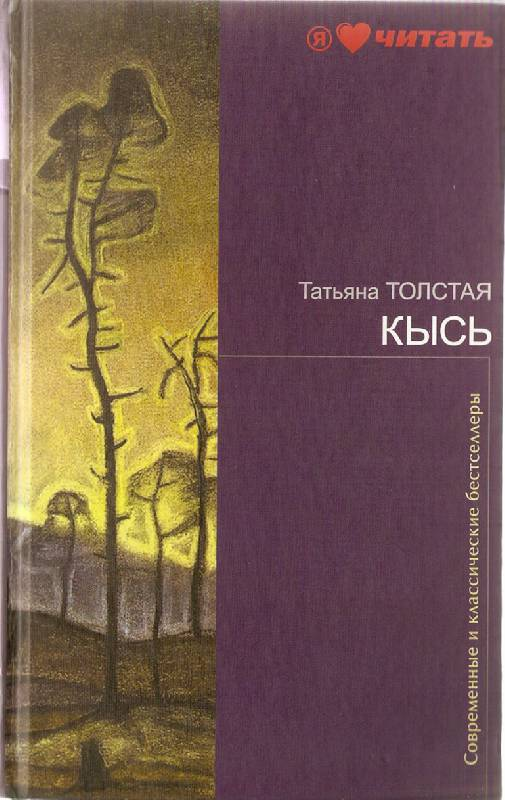 Иллюстрация 1 из 9 для Кысь - Татьяна Толстая | Лабиринт - книги. Источник: Varvarka