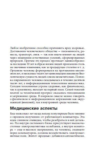 Иллюстрация 1 из 10 для Защита детей от компьютерных опасностей (+CD) - А. Днепров | Лабиринт - книги. Источник: Золотая рыбка