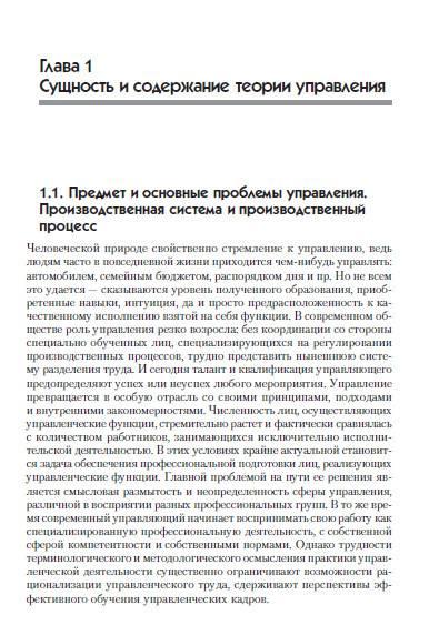 Иллюстрация 1 из 10 для Теория управления: Учебное пособие - Олег Рой   Лабиринт - книги. Источник: Золотая рыбка