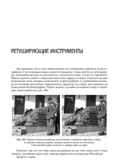 Иллюстрация 1 из 10 для Самоучитель Adobe Photoshop. 2-е издание - Александр Левин | Лабиринт - книги. Источник: Золотая рыбка