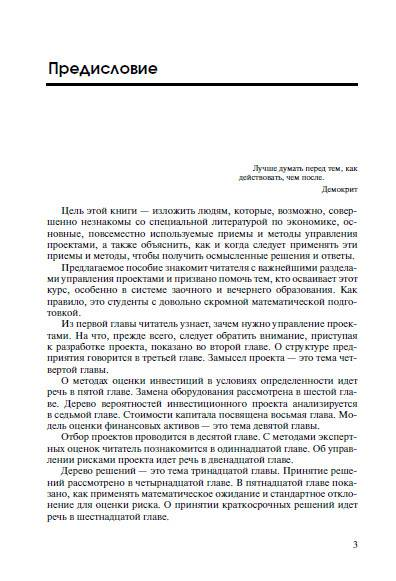 Иллюстрация 1 из 9 для Управление проектами: Задачи и решения - Георгий Просветов | Лабиринт - книги. Источник: Золотая рыбка
