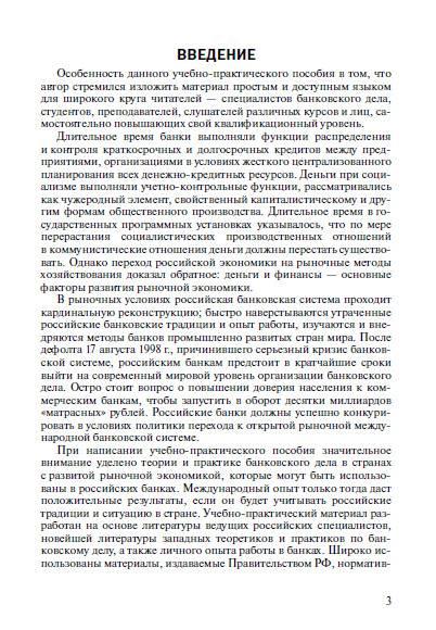 Иллюстрация 1 из 8 для Банковский менеджмент - Александр Максютов | Лабиринт - книги. Источник: Золотая рыбка