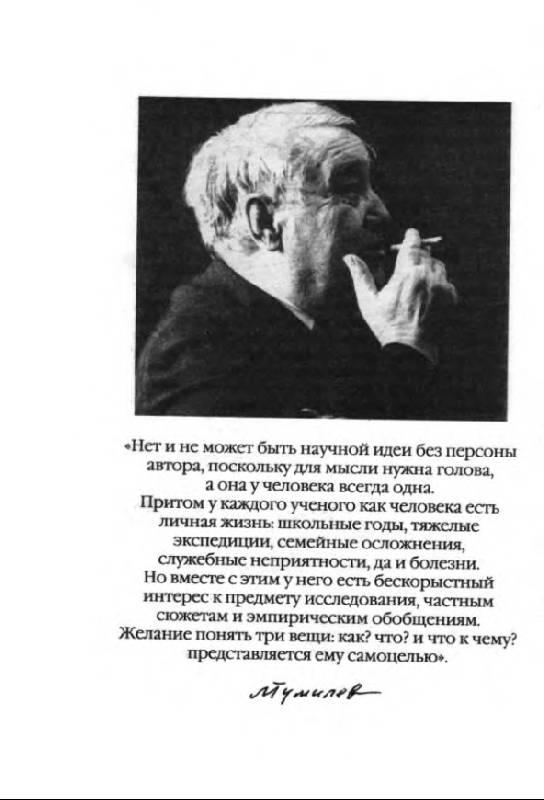 Иллюстрация 1 из 15 для Лев Гумилев: Судьба и идеи - Сергей Лавров | Лабиринт - книги. Источник: Рыженький