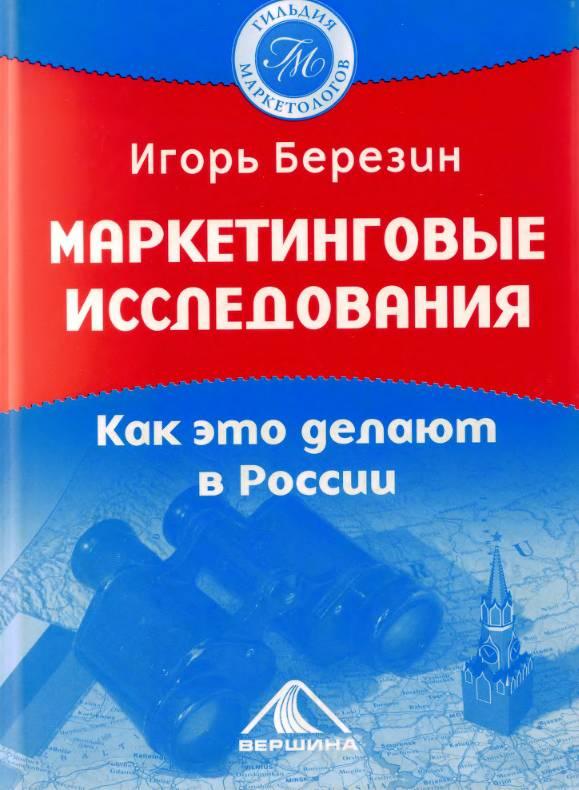 Иллюстрация 1 из 12 для Маркетинговые исследования. Как это делают в России - Игорь Березин | Лабиринт - книги. Источник: Рыженький