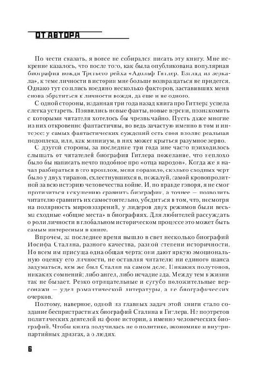 Иллюстрация 1 из 5 для Сталин против Гитлера: поэт против художника - Сергей Кормилицын | Лабиринт - книги. Источник: knigoved