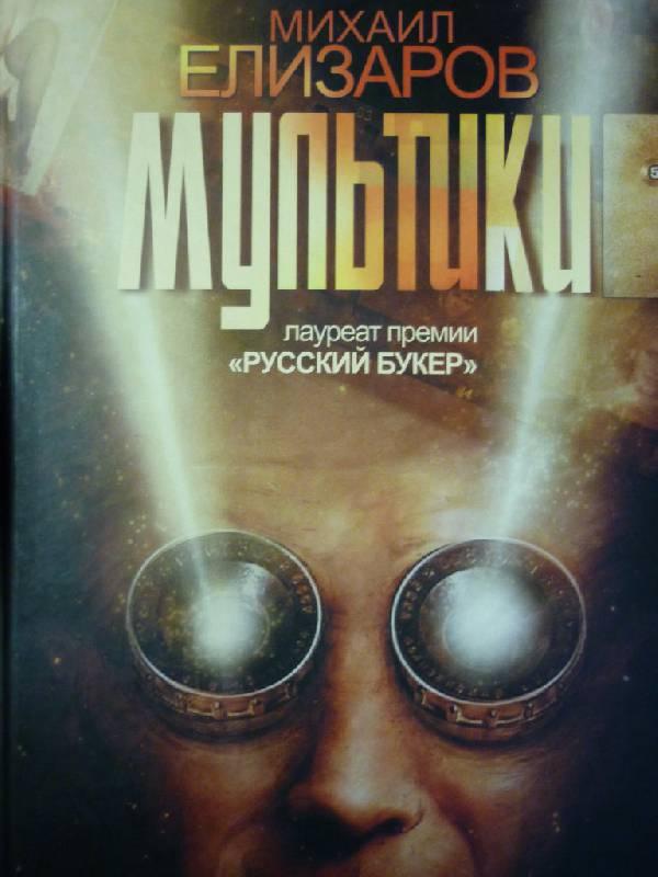 Иллюстрация 9 из 17 для Мультики - Михаил Елизаров | Лабиринт - книги. Источник: ilnar1771