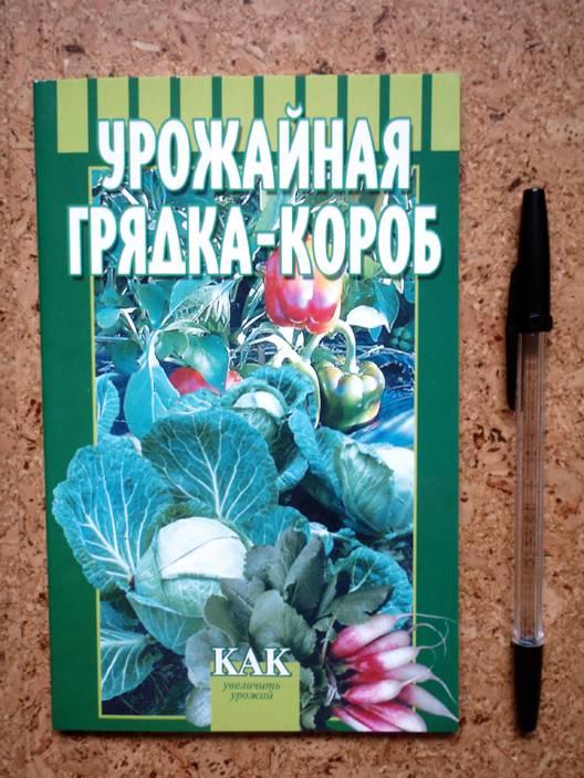 Иллюстрация 1 из 4 для Урожайная грядка-короб - Сергей Дубинин | Лабиринт - книги. Источник: beet