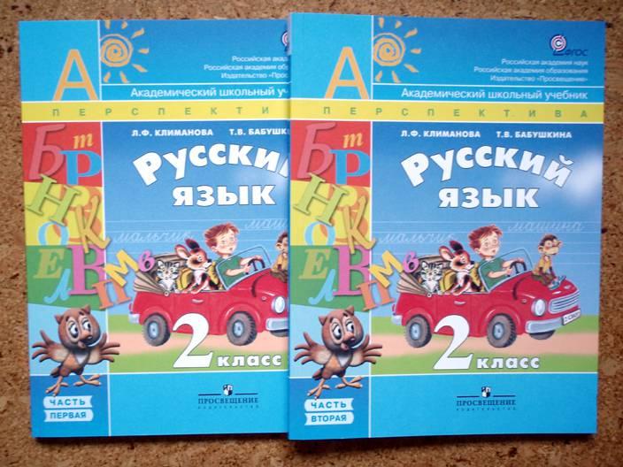 часть учебник климанова русский бабушкина 4 часть учебник 2 язык гдз класс 1