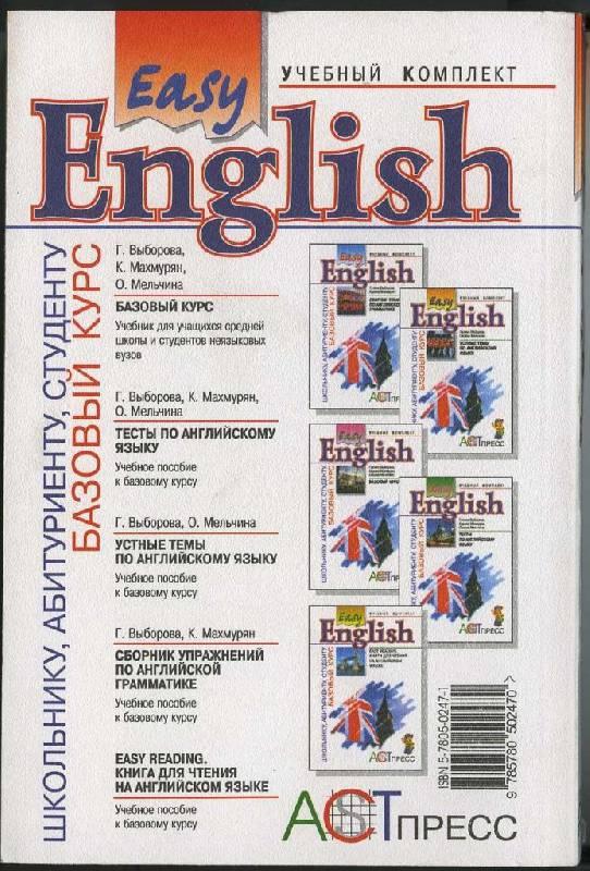 Белоусова И Мельчина Английский Язык Решебник