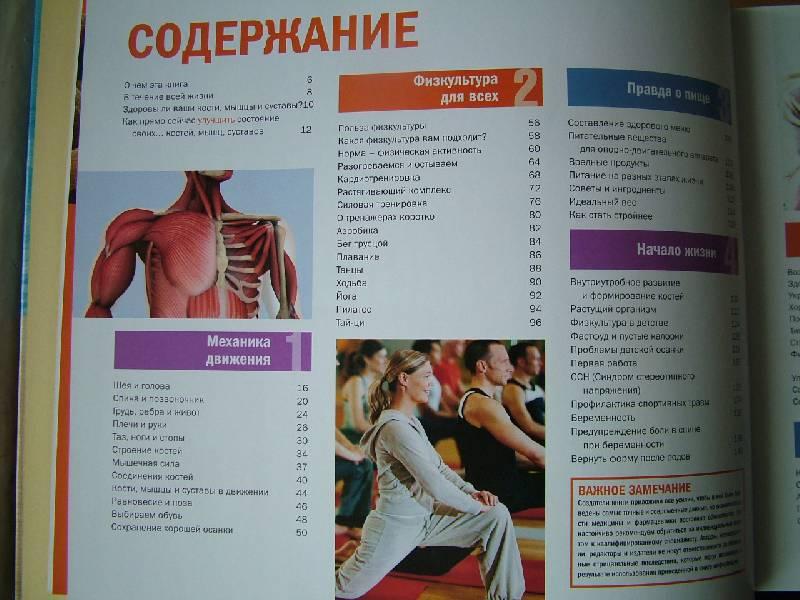 Книга здоровые суставы кости и мышцы реферат вывихи суставов