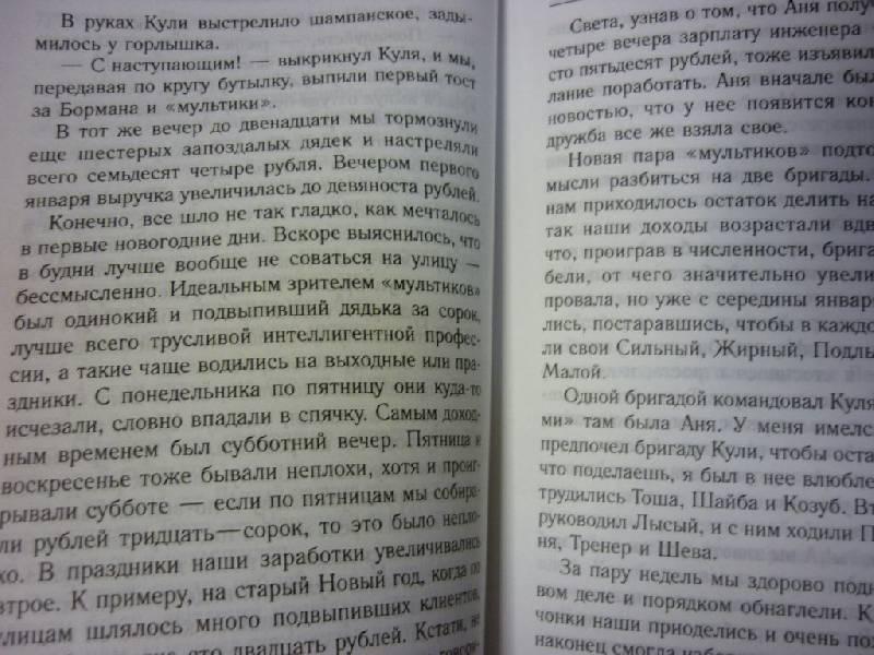 Иллюстрация 11 из 17 для Мультики - Михаил Елизаров | Лабиринт - книги. Источник: ilnar1771