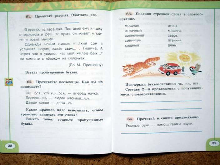 перспектива класс 2 гдз 2 учебник климанова русский язык часть