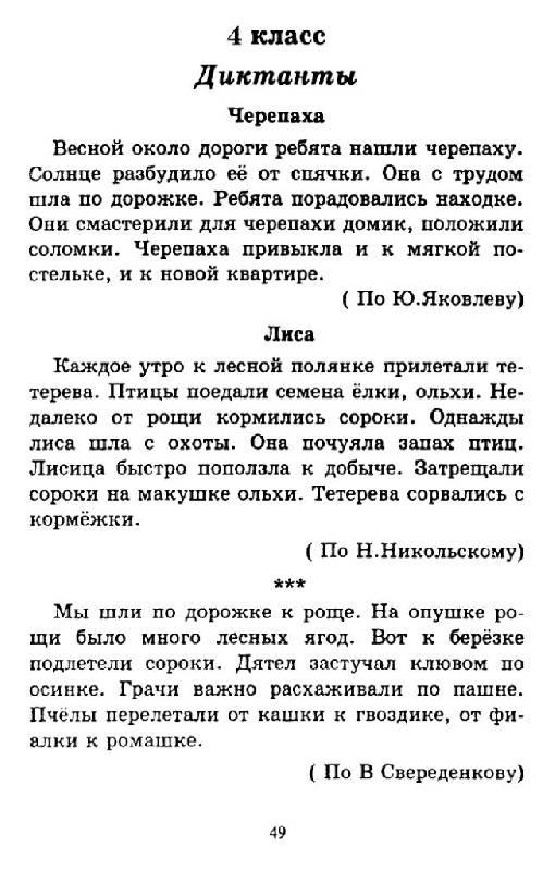 Диктант по русскому языку 4 класс i полугодие