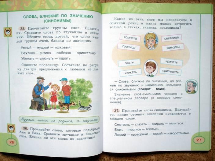 климанова учебник гдз язык русский 4 перспектива класс бабушкина