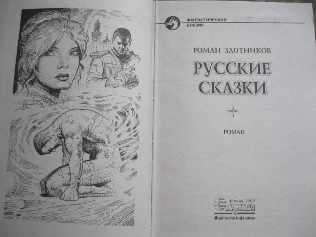 Иллюстрация 1 из 11 для Русские сказки - Роман Злотников | Лабиринт - книги. Источник: NINANI
