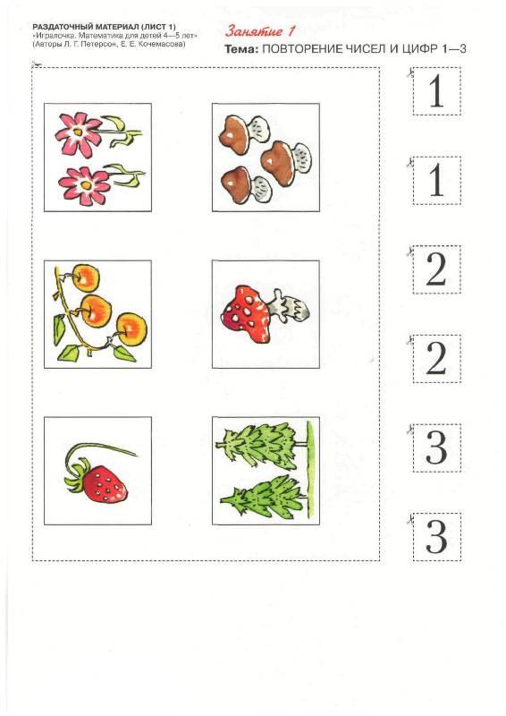 Иллюстрация 1 из 15 для Игралочка. Математика для детей 4-5 лет. Раздаточный материал - Петерсон, Кочемасова | Лабиринт - книги. Источник: Юта