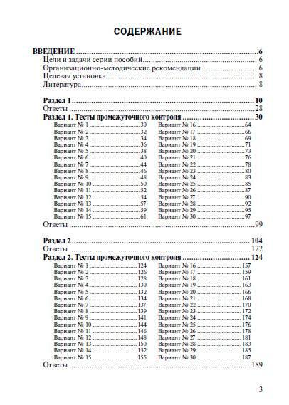 Иллюстрация 1 из 8 для Бухгалтерский учет. Тесты - И. Колонтаевская | Лабиринт - книги. Источник: Золотая рыбка
